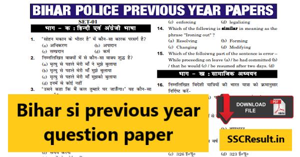 Bihar si previous year question paper
