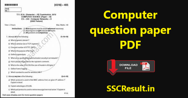 Computer question paper pdf