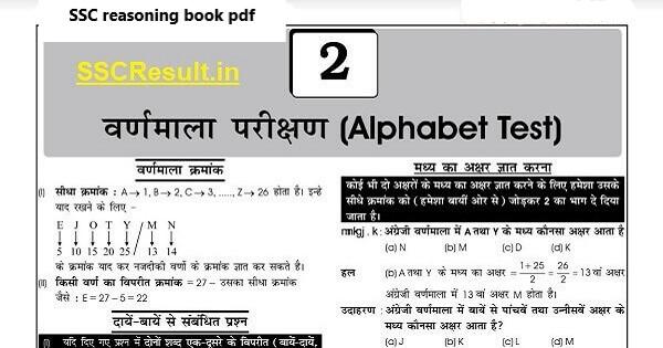 SSC reasoning book pdf