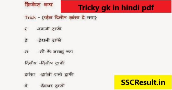 Tricky gk in hindi pdf
