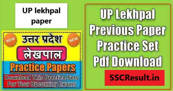 UP lekhpal paper