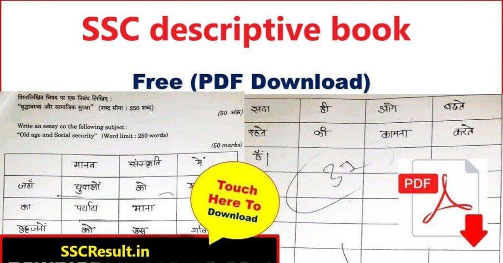 Ssc descriptive book pdf
