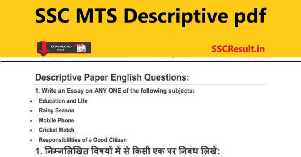 Ssc mts descriptive paper pdf